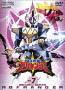 「爆竜戦隊アバレンジャー」国内版 DVD