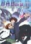 「バビル 2 世」北米版(海外版)DVD
