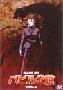「バビル 2 世」国内版 DVD