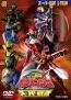 「轟轟戦隊ボウケンジャー VS スーパー戦隊」国内版 DVD