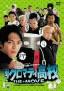 「魁!!クロマティ高校」映画実写版国内版 DVD