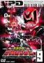 「特捜戦隊デカレンジャー」国内版 DVD