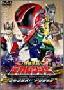 「特捜戦隊デカレンジャー THE MOVIE フルブラスト・アクション」国内版 DVD