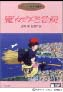 「魔女の宅急便」国内版 DVD