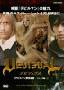 「デビルマン DEVISUAL ver.0」国内版 DVD
