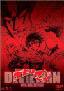 「デビルマン」国内版 DVD