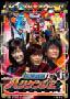 「忍風戦隊ハリケンジャー」国内版 DVD