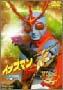 「イナズマン F」国内版 DVD