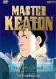 「マスターキートン」北米版(海外版)DVD