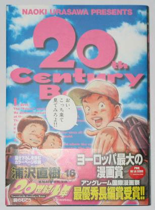 20 世紀少年