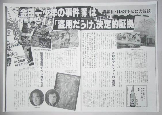 島田荘司 金田一