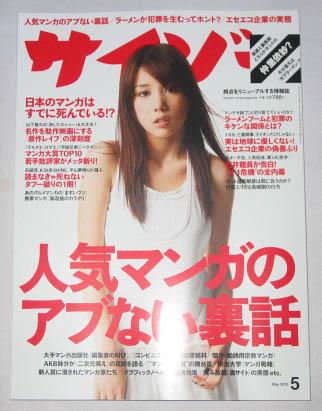 サイゾー「サイゾー」2010 年 5 月号