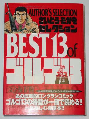 Best 13 of ゴルゴ 13