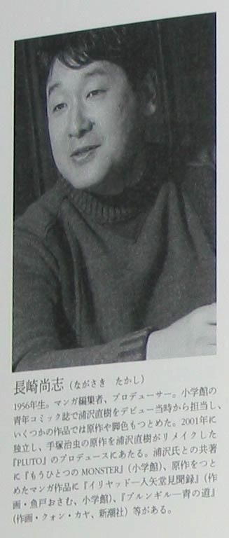 長崎 尚志さん