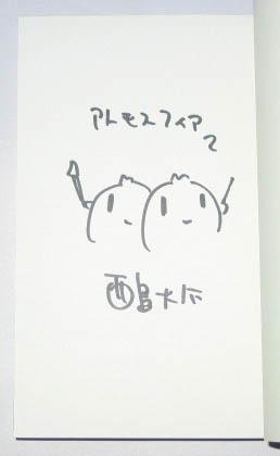 西島 大介サイン本