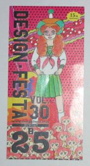 デザイン・フェスタ vol.30