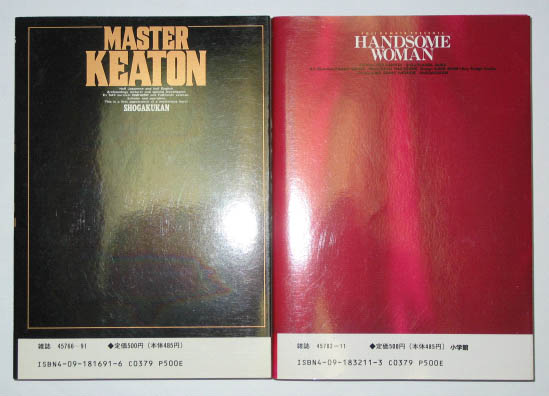 「MASTER キートン」「ハンサムウーマン」裏表紙