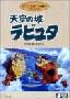 「天空の城ラピュタ」国内版 DVD