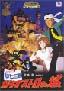 「ルパン三世 カリオストロの城」国内版 DVD