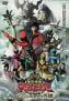 「魔法戦隊マジレンジャー THE MOVIE インフェルシアの花嫁」国内版 DVD