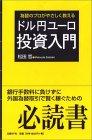 松田 哲「為替のプロがやさしく教えるドル円ユーロ投資入門」