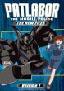 「機動警察パトレイバー」北米版(海外版)DVD
