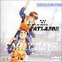 「機動警察パトレイバー」国内版 DVD