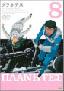 「プラネテス」国内版 DVD