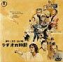「ラヂオの時間」国内版 DVD